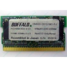 BUFFALO DM333-D512/MC-FJ 512MB DDR microDIMM 172pin (Чехов)