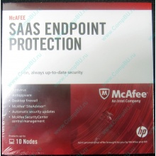 Антивирус McAFEE SaaS Endpoint Pprotection For Serv 10 nodes (HP P/N 745263-001) - Чехов