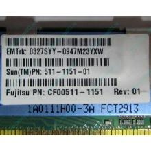 Серверная память SUN (FRU PN 511-1151-01) 2Gb DDR2 ECC FB в Чехове, память для сервера SUN FRU P/N 511-1151 (Fujitsu CF00511-1151) - Чехов