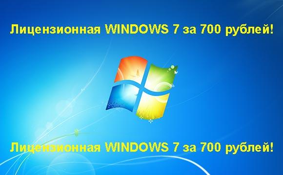 Недорогая лицензионная Windows 7 в Чехове, купить дёшево лицензионную Windows 7. Акция: распродажа Windows! (Чехов)